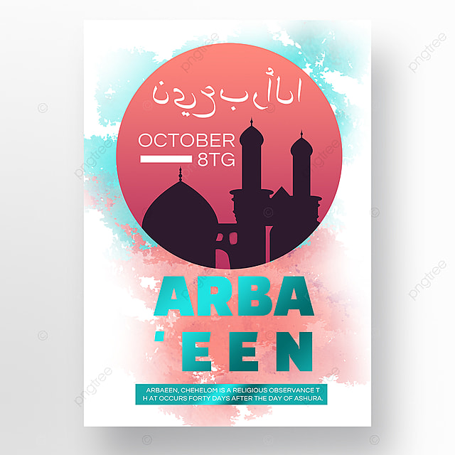 silhouette ink and wash iran forty day festival promotion poster