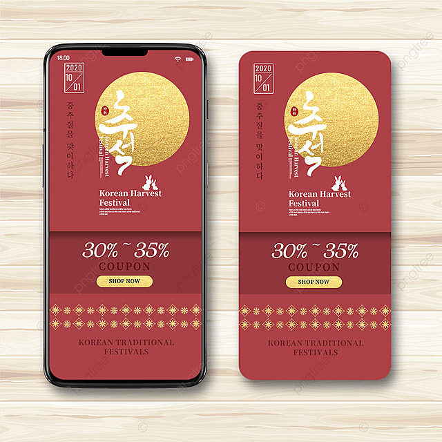 creative simple red bump three dimensional korean autumn eve festival promotion hot stamping mobile phone poster