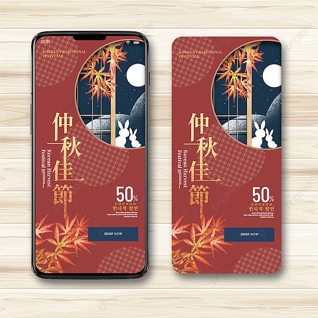 exquisite and creative korean traditional grille hollow hit color hot gold autumn eve promotion mobile phone poster