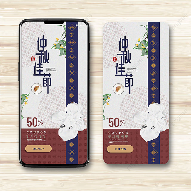 exquisite retro korean traditional style bronzing pattern contrast color autumn eve promotion mobile phone poster