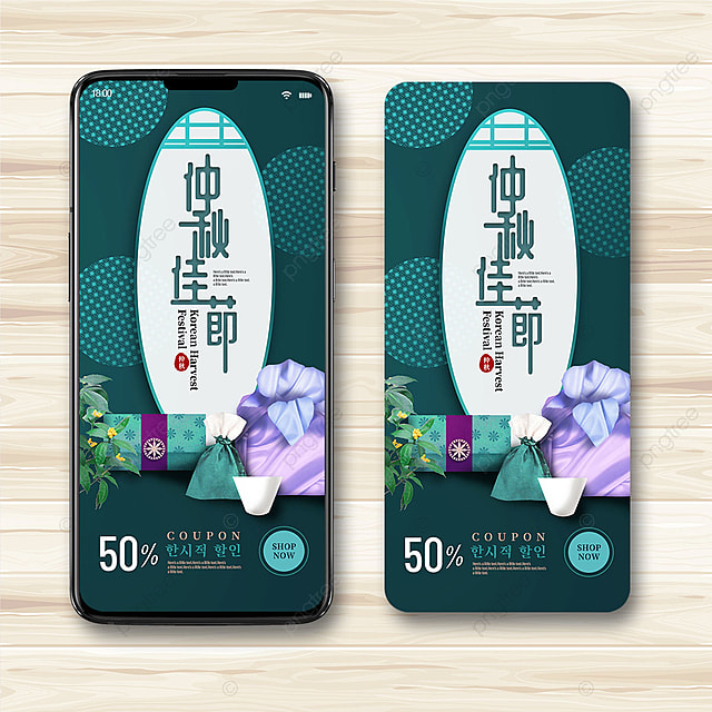 exquisite three dimensional dark green gradient traditional pattern autumn eve festival promotion mobile phone poster