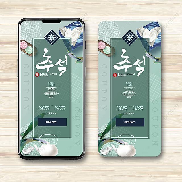 fresh and simple transparent light green gradient korean autumn eve festival promotion mobile phone poster