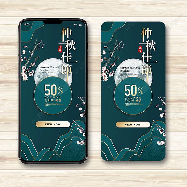 high end exquisite dark green bronzing line korean autumn eve festival promotion mobile phone poster