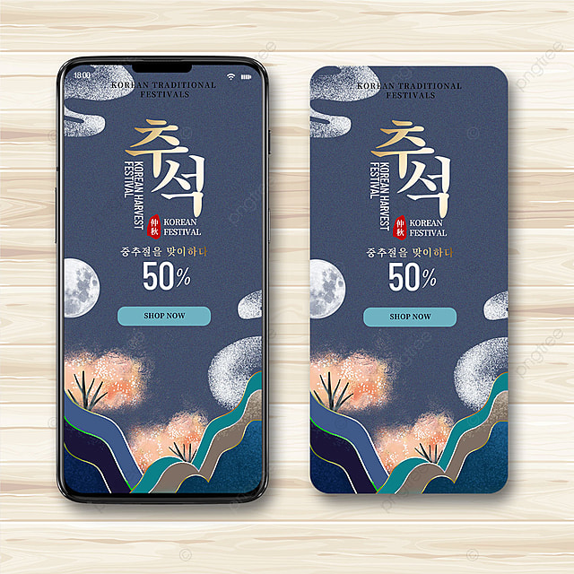 retro exquisite frosted korean autumn eve promotion blue mobile phone poster