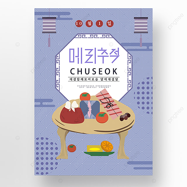 blue and purple polka dot pattern table food autumn eve festival promotion