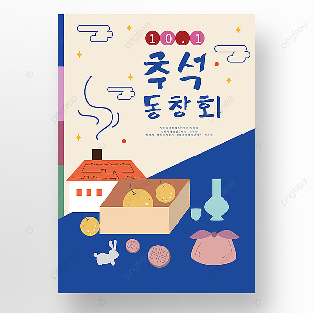 blue creative cartoon line drawing simple fruit gift box autumn eve festival promotion