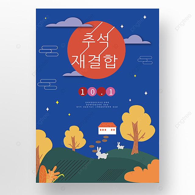 blue night sky autumn simple creative autumn eve festival promotion