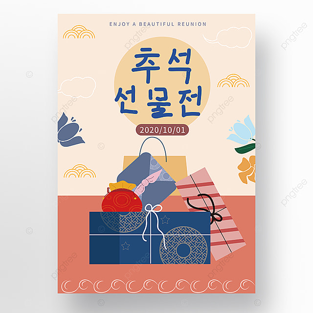 cartoon pink creative gift package autumn eve festival promotion