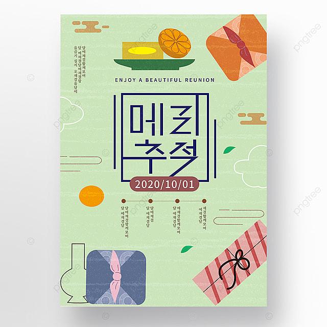 green minimalist cartoon geometric line creative autumn eve festival illustration poster