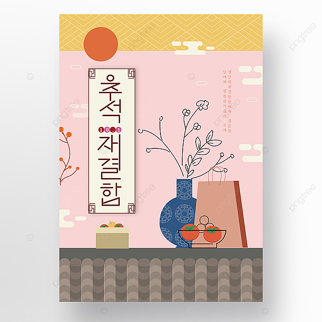 pink eaves gift box simple cartoon autumn eve promotion