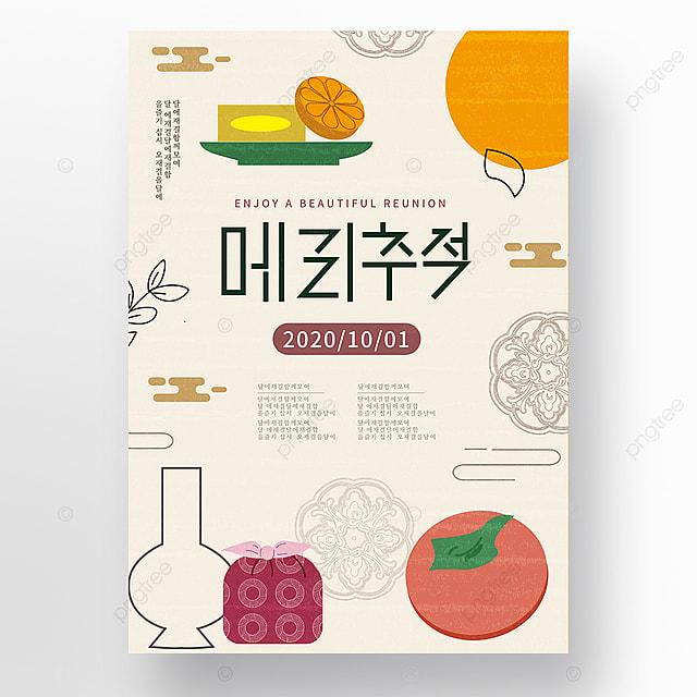 retro minimalist creative autumn eve festival promotion illustration poster