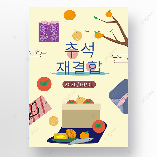 simple and creative autumn eve food gift box promotion poster