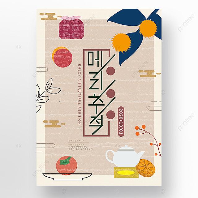 simple creative retro line autumn food illustration autumn eve poster