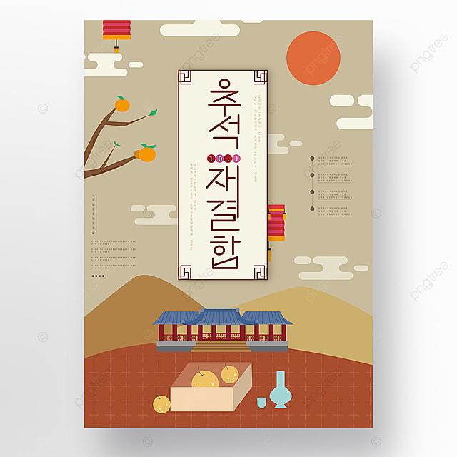 simple retro dark korean architecture simple autumn eve creative poster