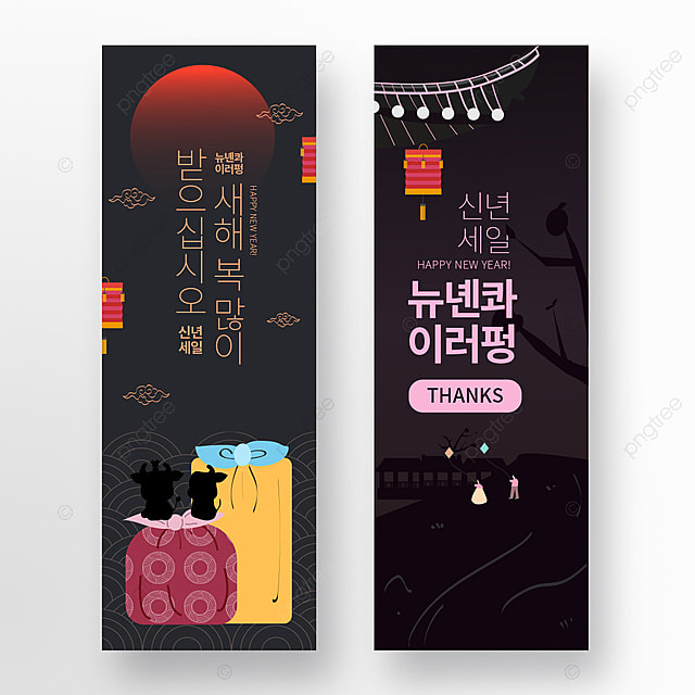 black high end creative korean parcel silhouette new year banner