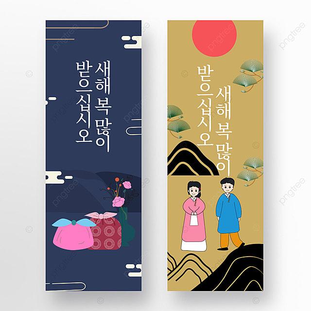 korean new year creative parcel banner