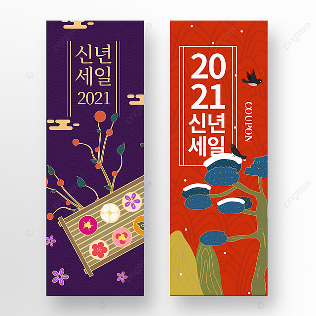 red creative new year pastry beautiful banner