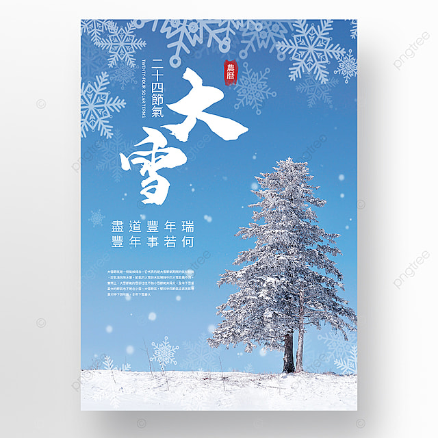 blue beautiful snowflake heavy snow festival promotion poster template