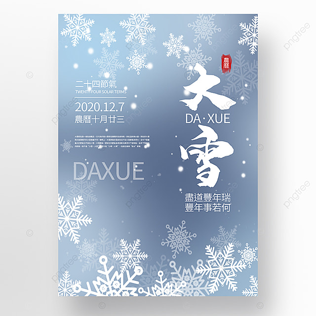 blue fantasy snowflake heavy snow festival promotion poster template