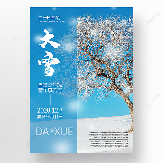 blue fresh snow festival promotion poster template