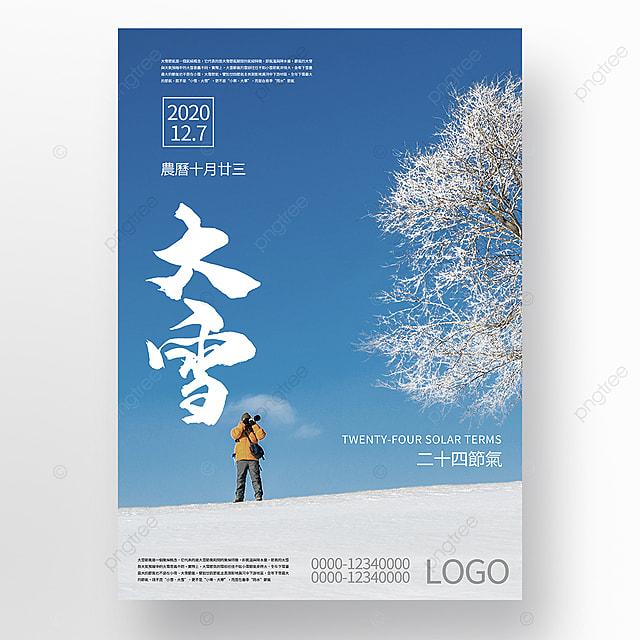 blue simple fresh snow festival promotion poster template