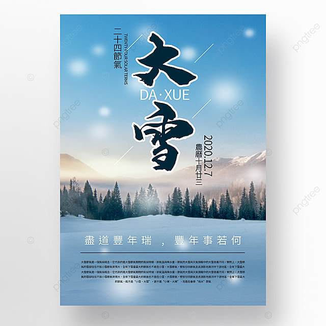 blue simple heavy snow festival promotion poster template