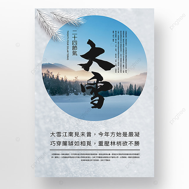 blue simple texture heavy snow festival promotion poster template