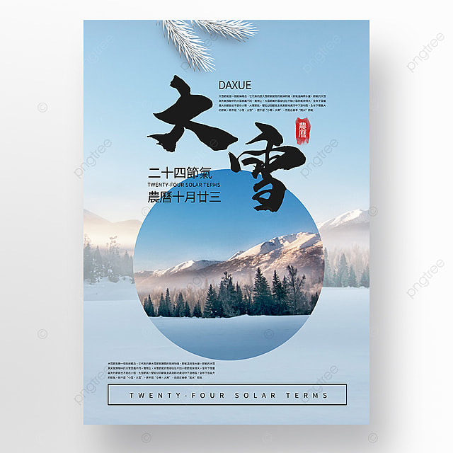 business blue simple heavy snow festival promotion poster template