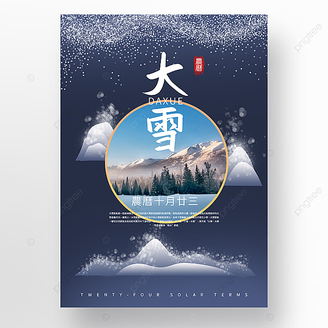 dark simple texture heavy snow festival promotion poster template