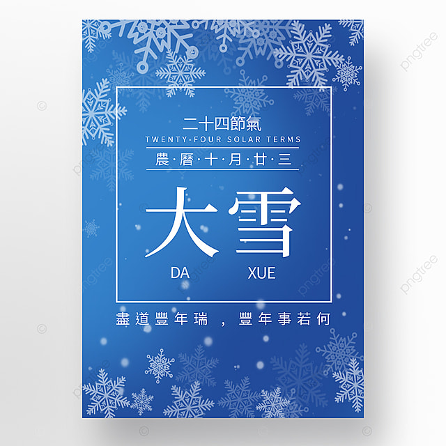 fantasy blue snowflake heavy snow festival promotion poster template