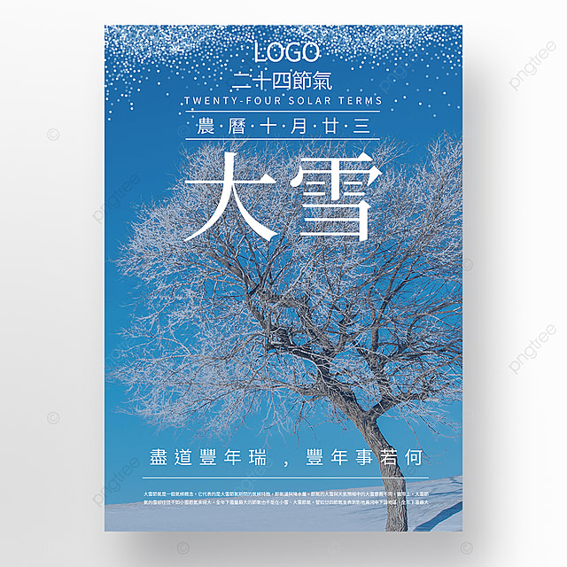 fresh blue heavy snow festival promotion poster template
