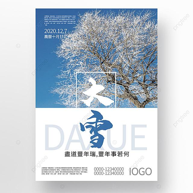 simple blue snow festival promotion poster template