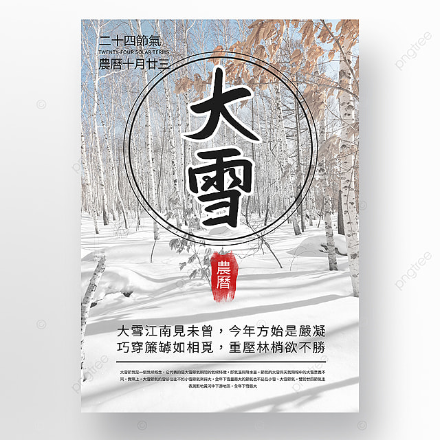 simple white fresh snow festival promotion poster template