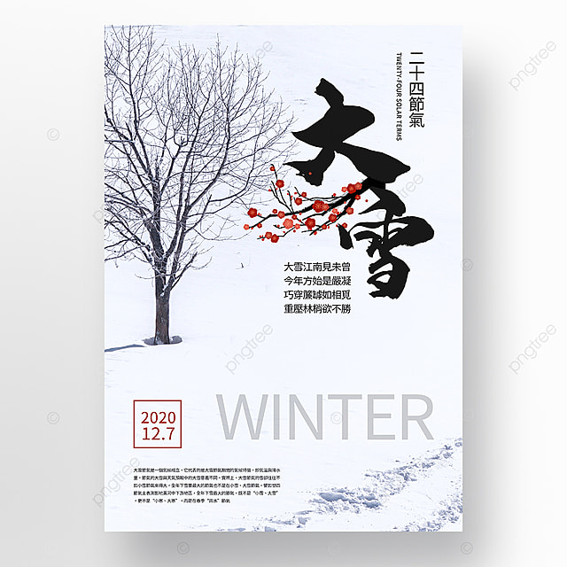 white fresh and beautiful snow festival promotion poster template