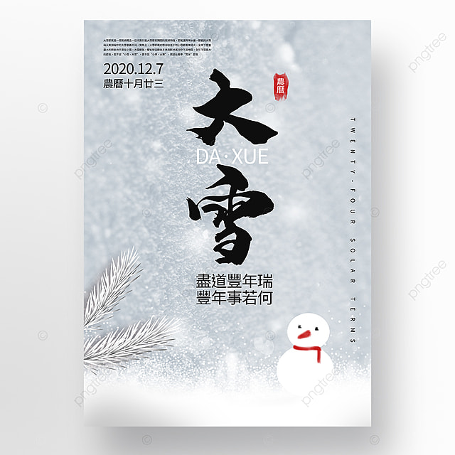 white texture heavy snow festival promotion poster template