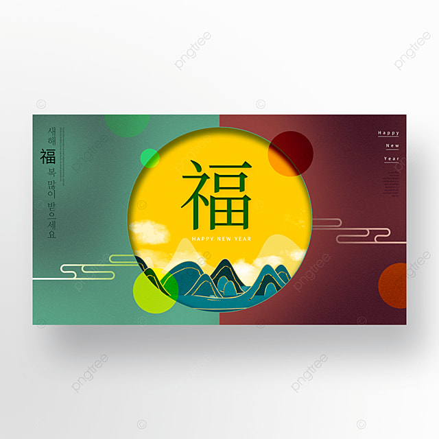 color round moire lines traditional new year greeting banner