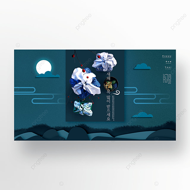 high end blue moire traditional gift box new year greeting banner