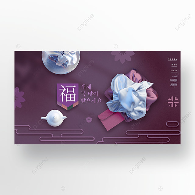 high end purple traditional gift box new year greeting banner