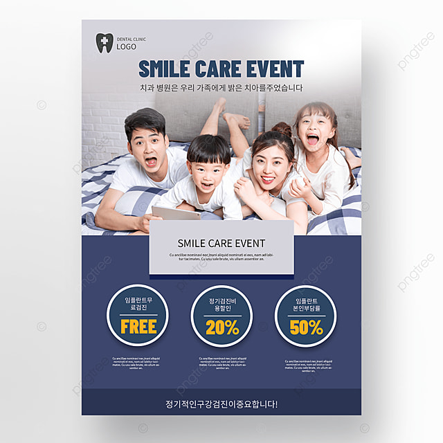 blue dental clinic promotion poster