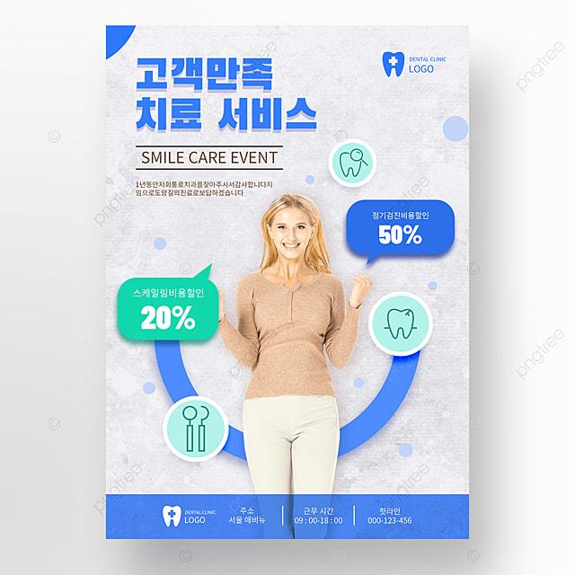 blue geometric dental health promotion poster