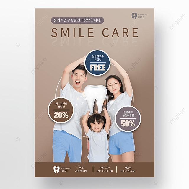 brown family dental medical promotion poster