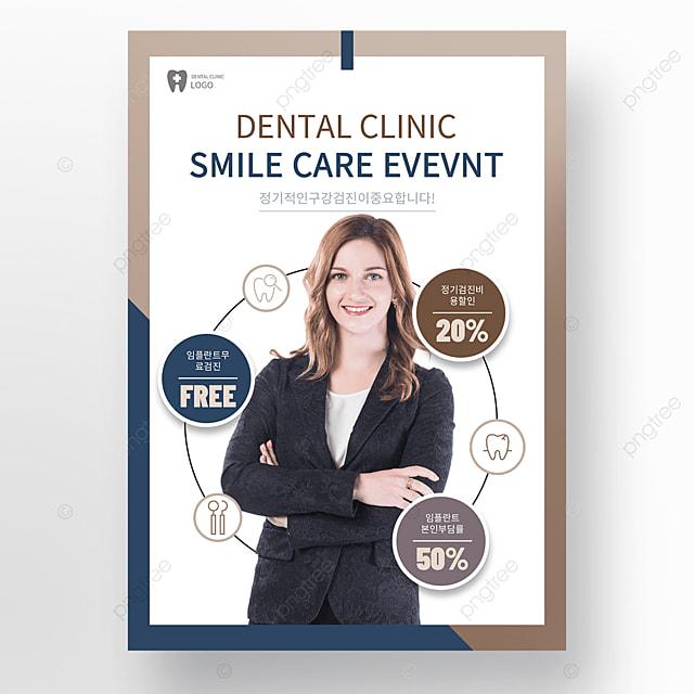 brown geometric color block dental health promotion poster