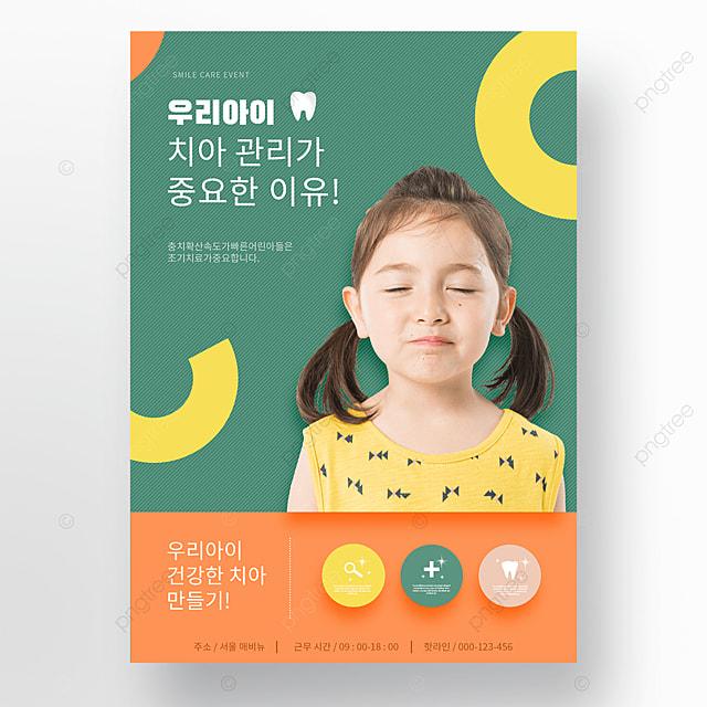 color childrens dental health promotion poster