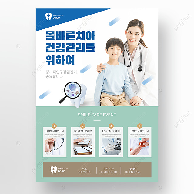colorful geometric decoration dentist dental clinic poster