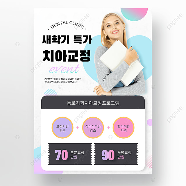 colorful geometric dentist dental clinic promotion poster