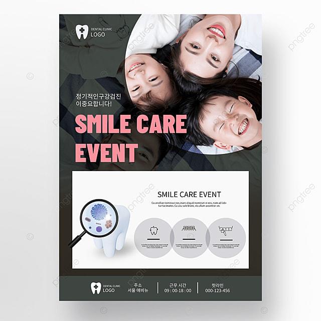 dark family dental medical promotion poster