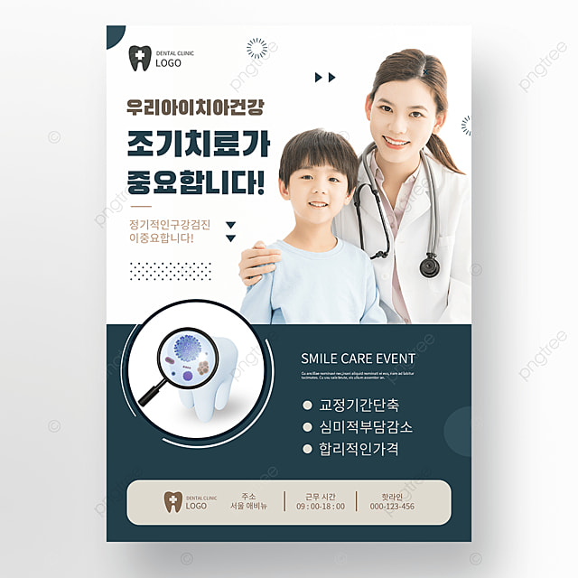 dark geometric decorative dental health promotion poster