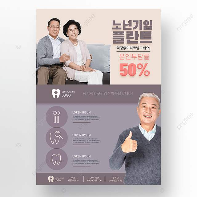 elderly dental clinic promotion poster