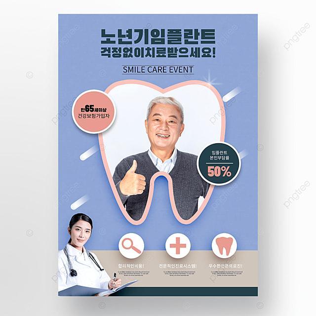 elderly dentist dental clinic poster