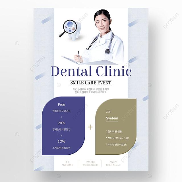 elegant blue geometric dental medical promotion poster